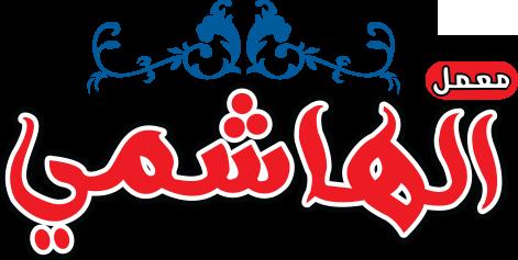 شركة الهاشمي